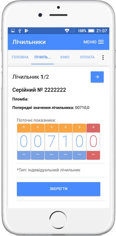 gaz2 - Передать показания газового счётчика
